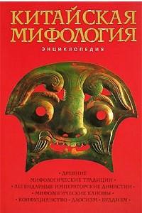 Китайская мифология. Энциклопедия