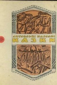 Литовські народні казки