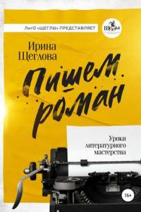 Пишем роман. Основы писательского мастерства. Очерки и размышления.
