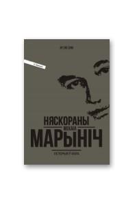 Няскораны Мiхаiл Марынiч