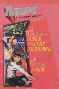 Новые русские робинзоны. Хобби