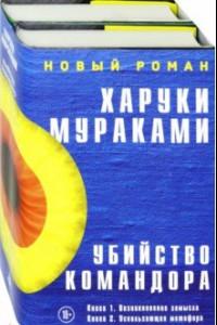 Убийство Командора. Комплект из 2-х книг