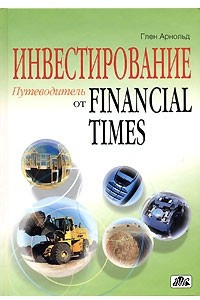 Инвестирование. Путеводитель от Financial Times