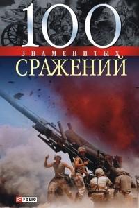 100 знаменитых сражений