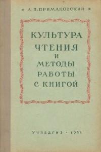 Культура чтения и методы работы с книгой