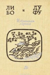 Ли Бо и Ду Фу. Избранная лирика