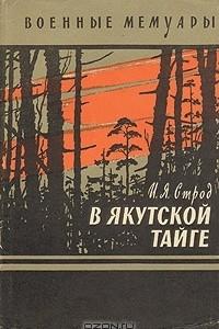 В якутской тайге