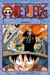 One Piece. Большой куш. Книга 2. Клятва