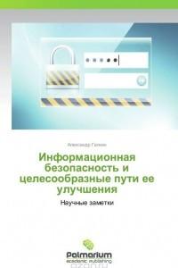 Информационная безопасность и  целесообразные пути ее улучшения