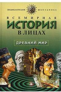 Всемирная история в лицах. Древний мир