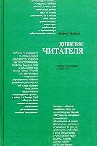 Дневник читателя. Русская литература в 2003 году