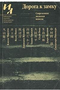 Дорога к замку. Современная японская новелла