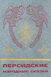 Персидские народные сказки