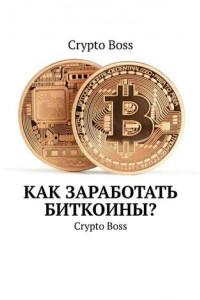 Как Заработать Биткоины? CryptoBoss