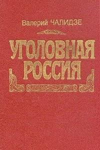 Уголовная Россия