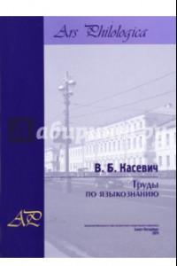 Труды по языкознанию. В 2-х томах. Том 2