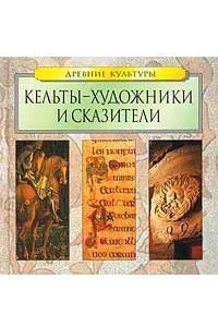 Кельты - художники и сказители