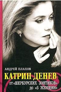 Катрин Денев от «Шербурских зонтиков» до «8 женщин»