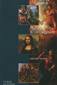 Искусство эпохи Возрождения. Италия. XVI век