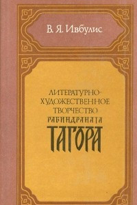 Литературно-художественное творчество Рабиндраната Тагора