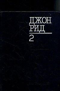Джон Рид. Избранное. В двух томах. Том 2