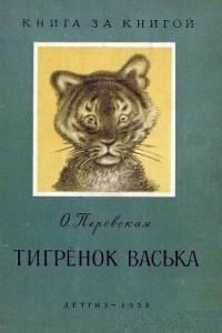 Тигренок Васька