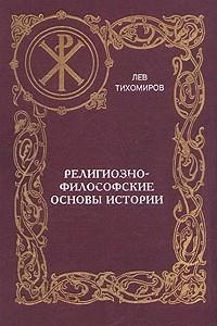 Религиозно-философские основы истории