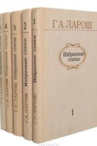 Г. А. Ларош. Избранные статьи (комплект из 5 книг)