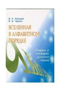 Вселенная в алфавитном порядке:  Очерки о словарях русского языка