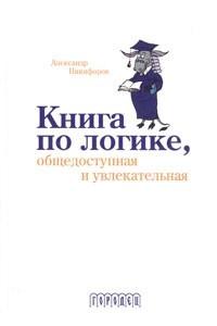 Книга по логике, общедоступная и увлекательная