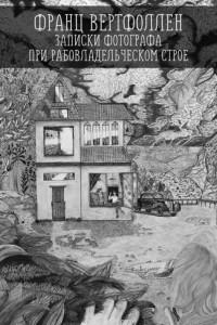 Записки фотографа при рабовладельческом строе