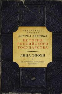 Лица эпохи. От истоков до монгольского нашествия