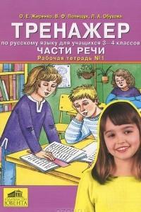 Тренажер по русскому языку для учащихся 3-4 классов. Части речи. Рабочая тетрадь №1