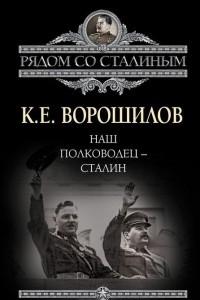 Наш полководец - Сталин