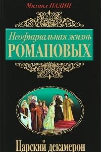 Неофициальная жизнь Романовых. Царский декамерон
