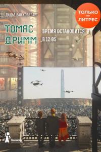 Томас Дримм. Время остановится в 12:05