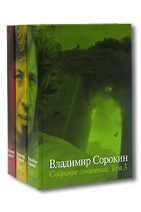 Владимир Сорокин. Собрание сочинений в 3 томах