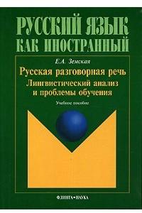 Русская разговорная речь. Лингвистический анализ и проблемы обучения