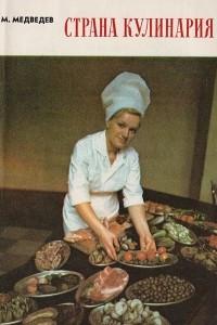 Страна кулинария