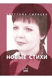 Светлана Сырнева. Новые стихи