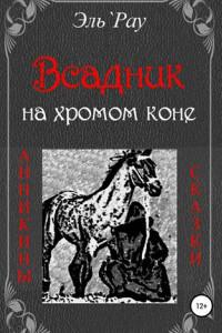 Всадник на хромом коне