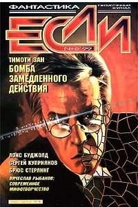Если №6, июнь 1999