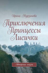 Приключения Принцессы Лисички. Авторские сказки