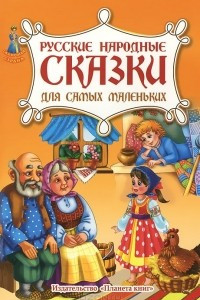 Русские народные сказки. Для самых маленьких