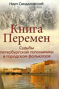 Книга Перемен. Судьбы петербургской топонимики в городском фольклоре