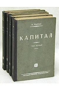 Капитал. В трех томах. В четырех книгах