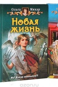 Ольга Мяхар с веселой историей
