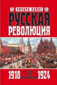 Русская революция. Книга 3. Россия под большевиками 1918 — 1924