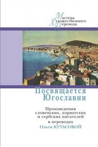 Посвящается Югославии. Произведения словенских, хорватских и сербских писателей
