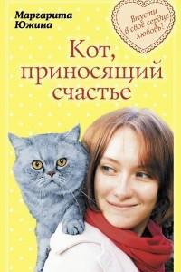 Кот, приносящий счастье